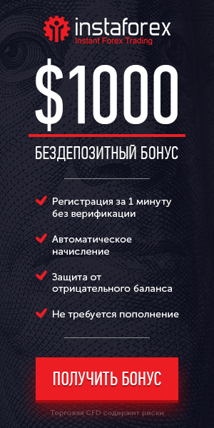 Получи $1000 STARTUP бонус